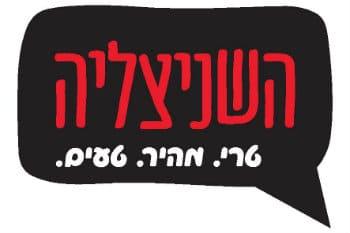 עדכני השניצליה - המרכז לקידום זכיינות בישראל DJ-85