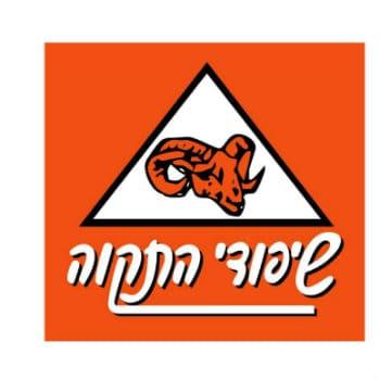 בלתי רגיל שיפודי התקווה - המרכז לקידום זכיינות בישראל - זכיינים / זיכיון SO-92