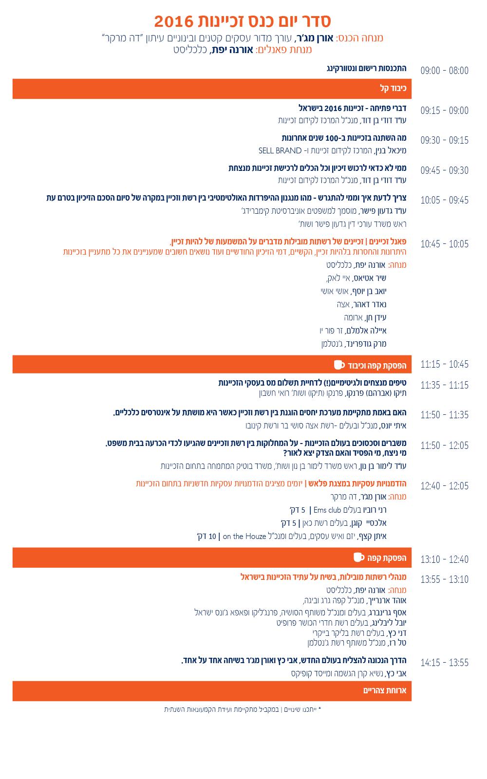 תוספת כנס זכיינות 2016 - המרכז לקידום זכיינות בישראל YT-21