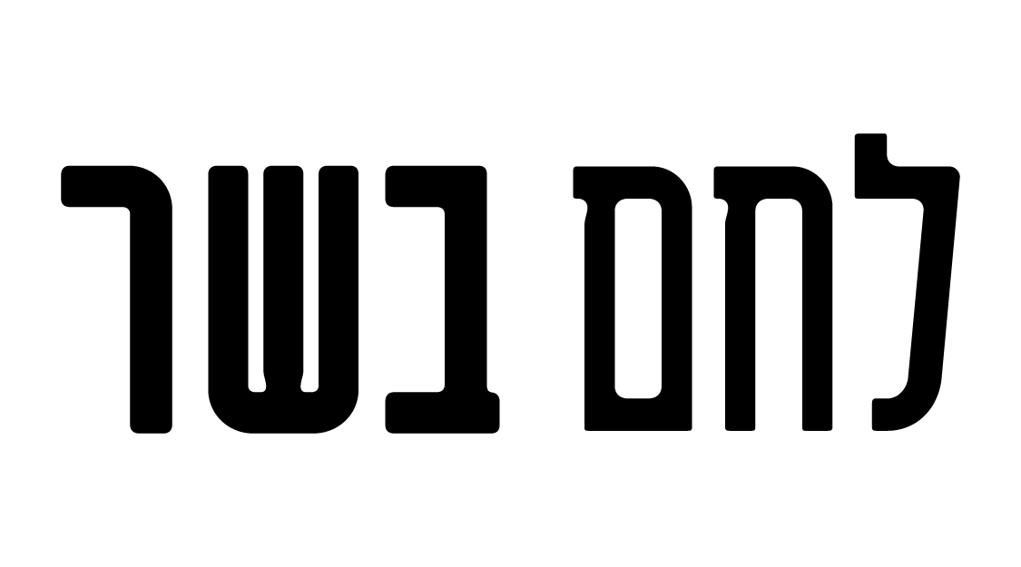 מודרני זכיינות לחם בשר - המרכז לקידום זכיינות בישראל / זכיינים / זכיינות NE-83