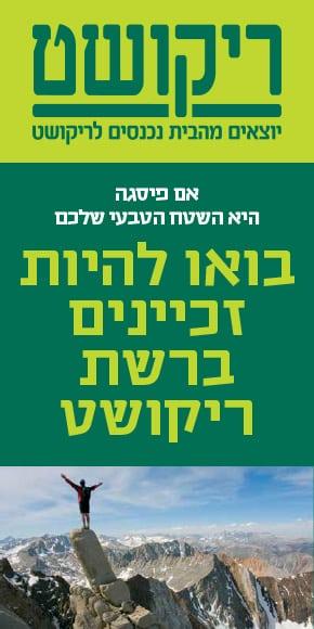 ברצינות צעדים ראשונים בזכיינות - המרכז לקידום זכיינות בישראל FT-93
